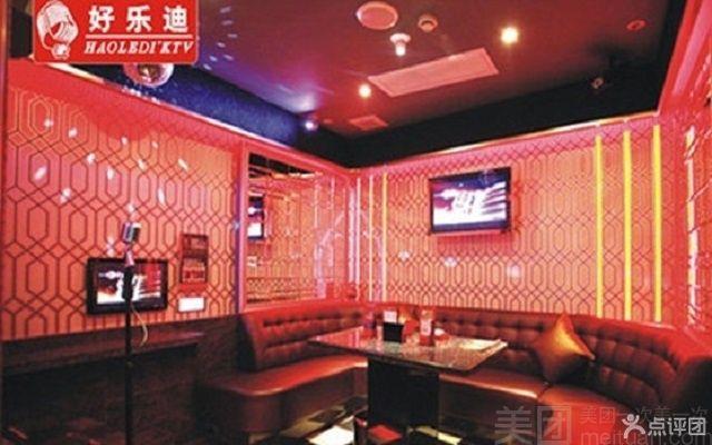 好乐迪量贩KTV(淮河路店)-美团