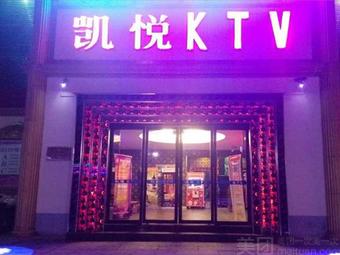 凯悦KTV(金城大道店)