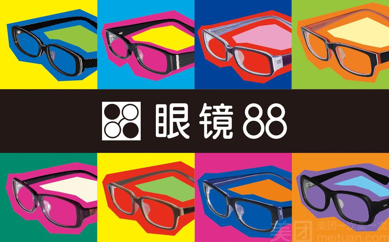 眼镜88(喜荟城店)-美团