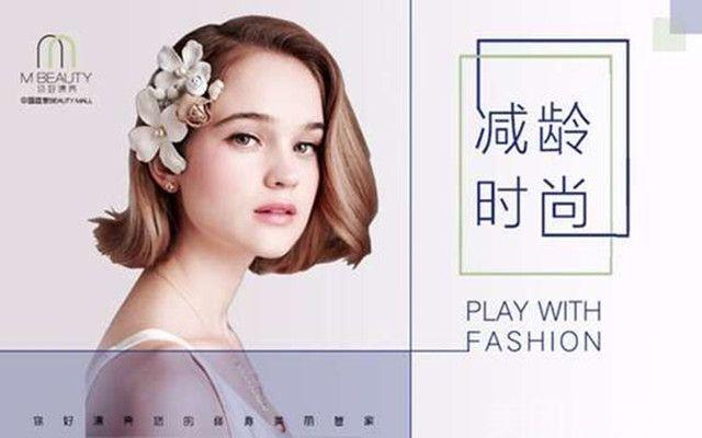 :长沙今日团购:【M BEAUTY 你好漂亮美容美发(运达店)】单人创意剪发