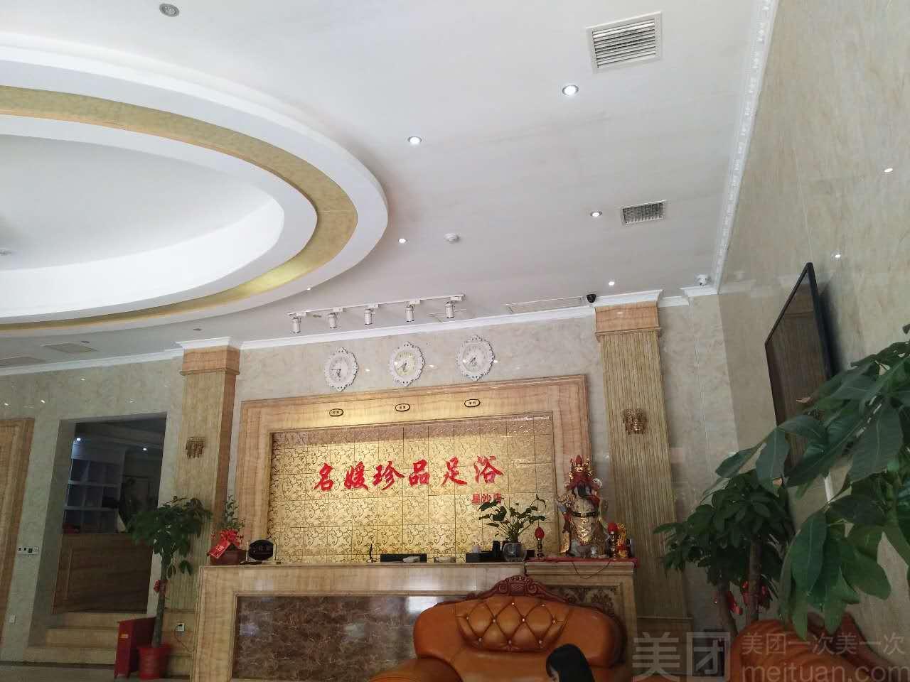 :长沙今日钱柜娱乐官网:【名媛珍品足浴(星沙店)】单人玫瑰足浴(80分钟)