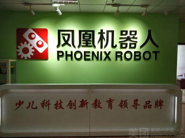 凤凰机器人成都创意中心团购成都凤凰机器人成都