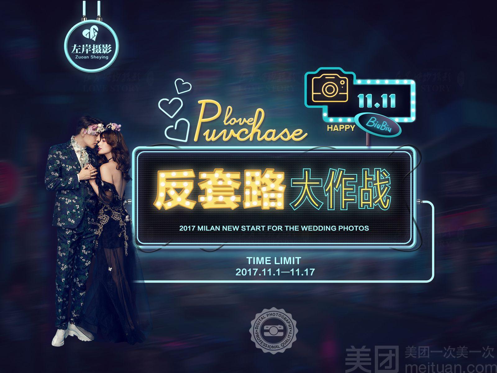 :长沙今日钱柜娱乐官网:【左岸摄影】【11·11爆品让利】店长推荐