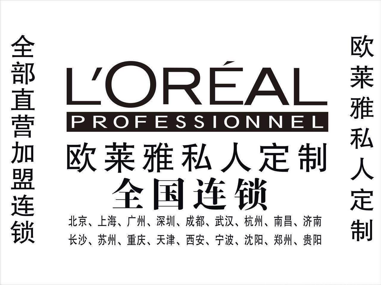欧莱雅私人定制美发连锁(郑州东建材店)-美团