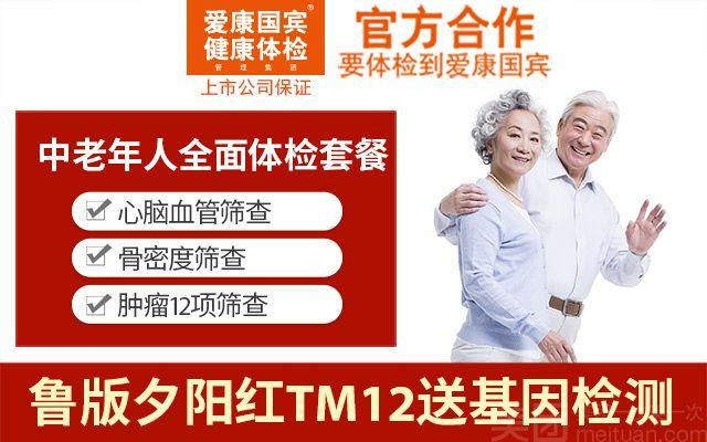 :长沙今日团购:【爱康国宾体检中心】鲁版夕阳红TM12送基因检测