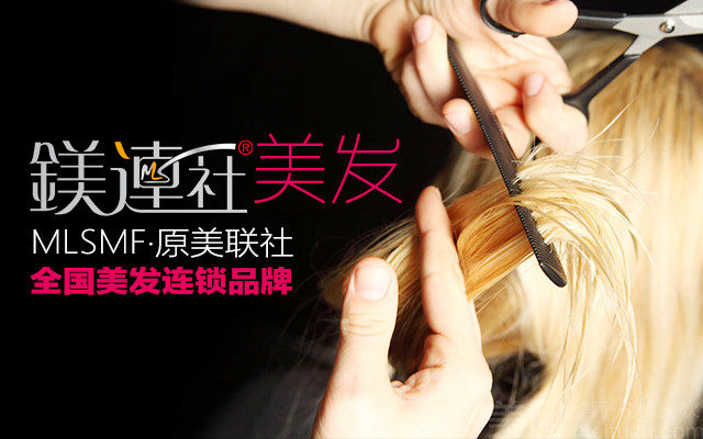 :长沙今日团购:【美联社】单人洗吹护理套餐