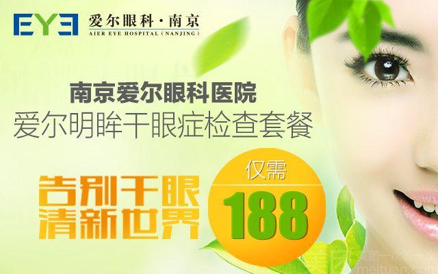 南京爱尔眼科医院(眼健康体检中心)-美团