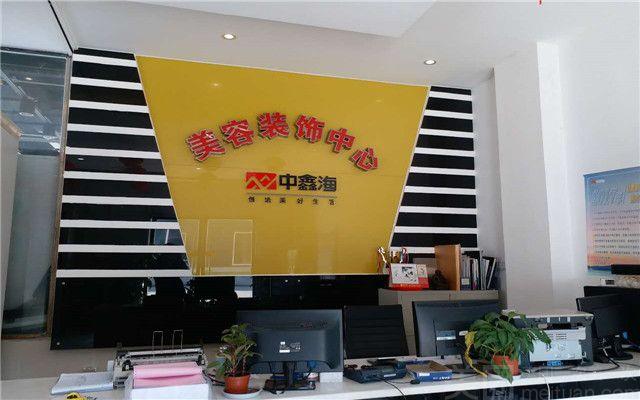 中鑫海盛商贸有限公司-美团