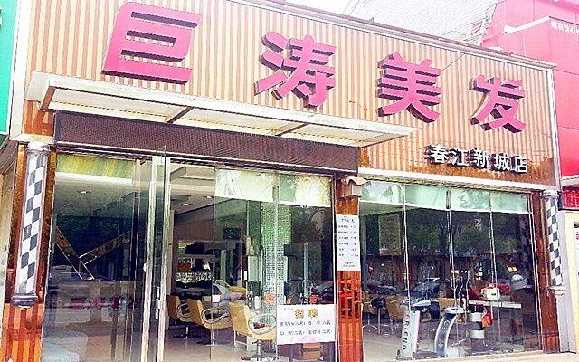 巨涛美发(春江新城店)-美团