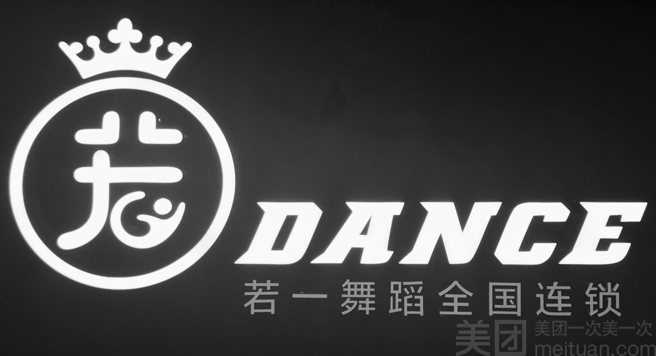 :长沙今日团购:【若一舞蹈(中南大学店)】单人舞蹈周课