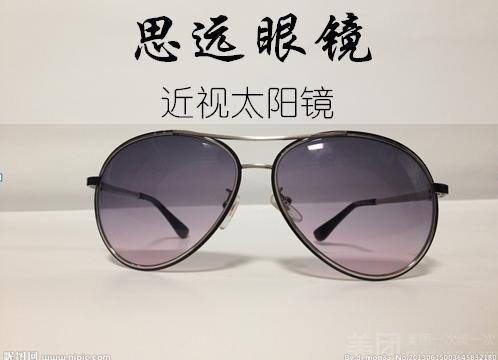 :长沙今日团购:【思远眼镜】近视太阳镜