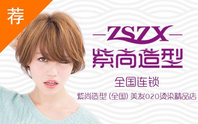 紫尚造型(北京国贸店)-美团