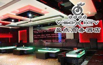 【广州】盈点酒店(V-BOX KTV)-美团