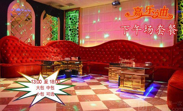 嘉乐迪国际KTV-美团