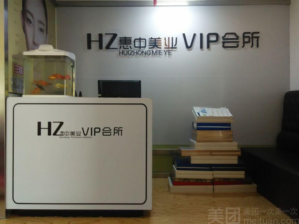 惠中美业VIP会所-美团