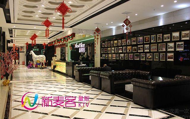 :长沙今日团购:【新麦客量贩KTV】下午场/晚晚场2选1欢唱+美食套餐