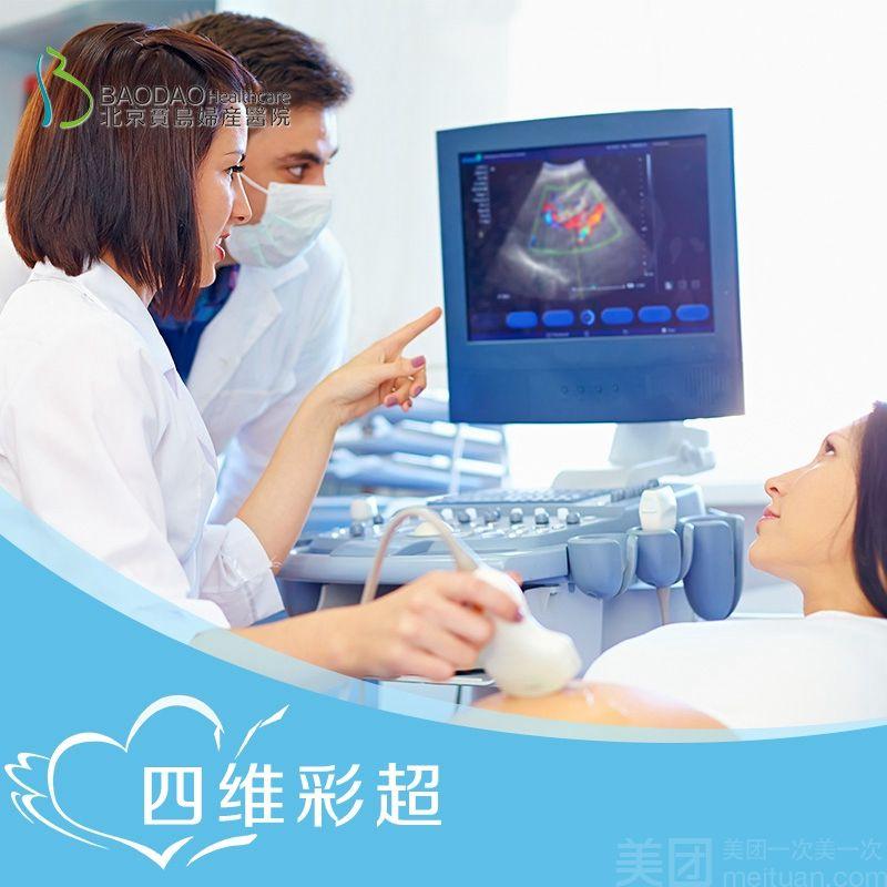 北京宝岛妇产医院(宝岛试管婴儿)-美团