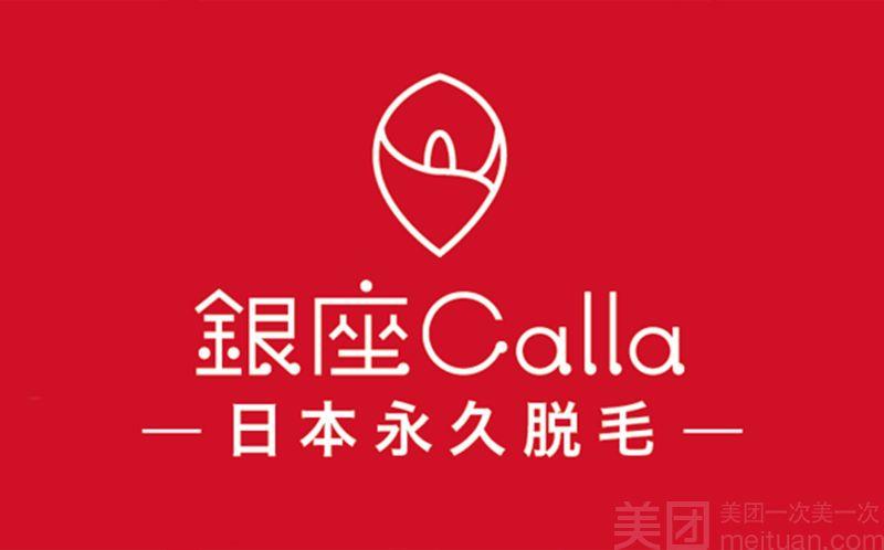 日本银座Calla专业脱毛连锁机构(八佰伴店)-美团