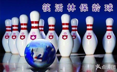 筷活林保龄球馆-美团