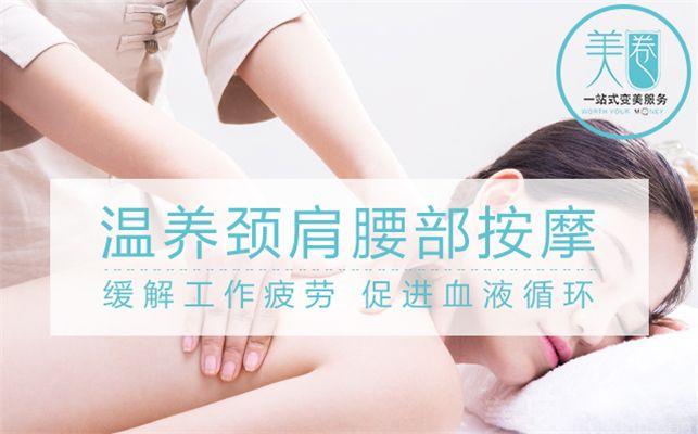 :长沙今日团购:【美圈一站式变美】温养肩颈/温养腰部按摩/温养腹部保养