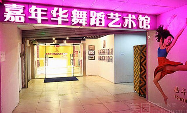 嘉年华国际流行舞蹈会所-美团