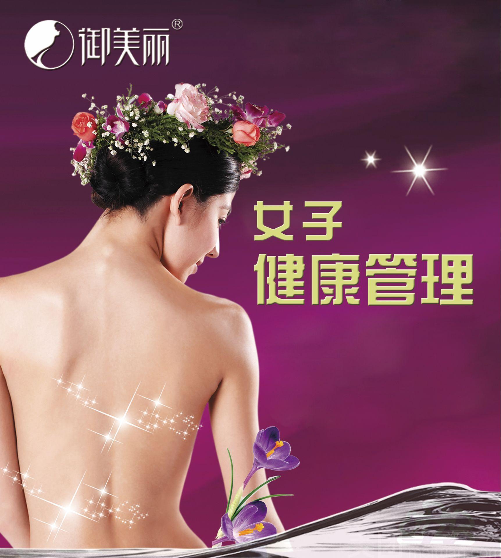 :长沙今日团购:【御美丽女子健康管理中心】单人美胸保养调理套餐