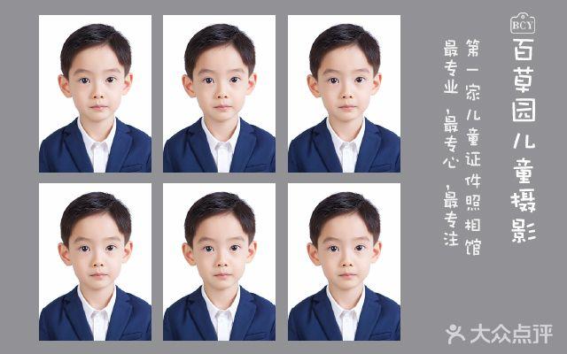 百草园儿童摄影最美儿童证件照