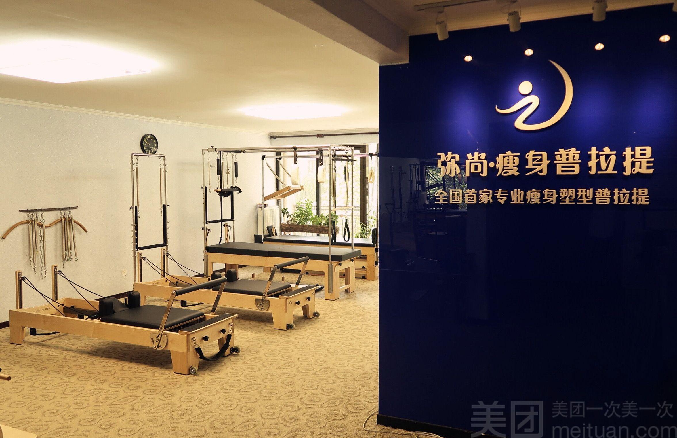 弥尚·瘦身普拉提私人健身工作室怎么样_团购弥尚·室