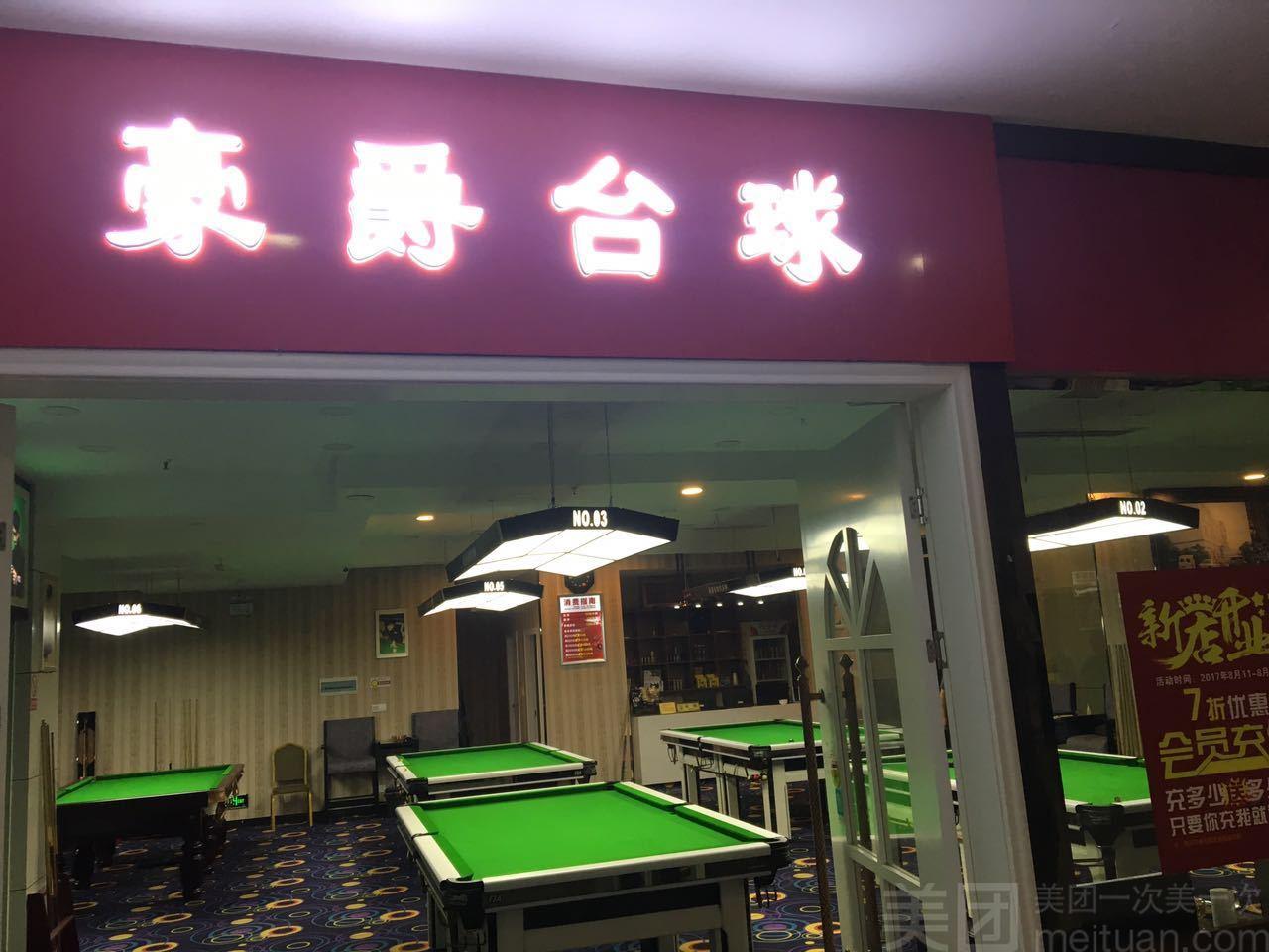 :长沙今日钱柜娱乐官网:【豪爵台球】中式八球畅打1小时