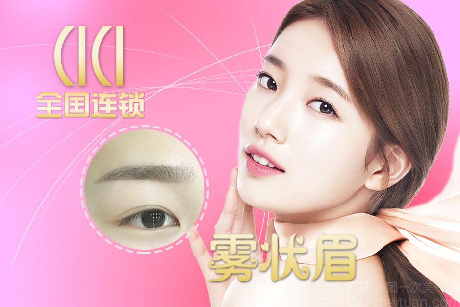 CICI韩式定妆·半永久纹绣纹眉纹眼线(新街口直营店)-美团