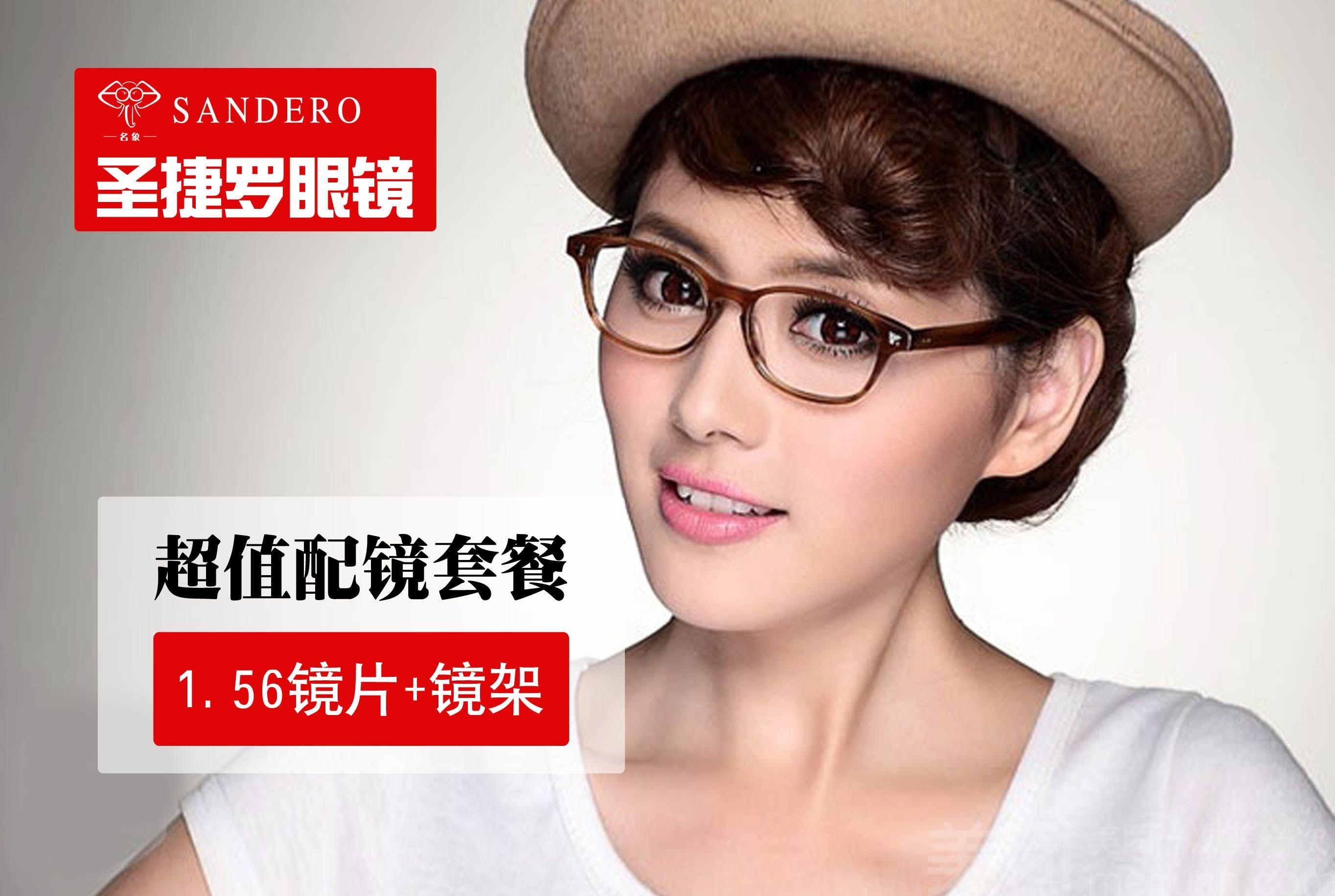圣捷罗眼镜(百联总店)-美团
