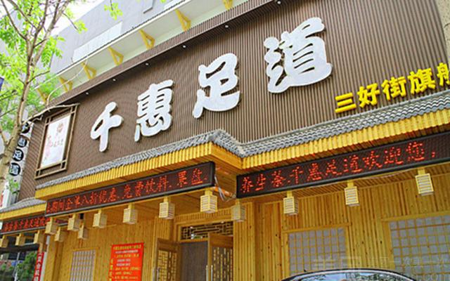 千惠足道(三好街店)-美团