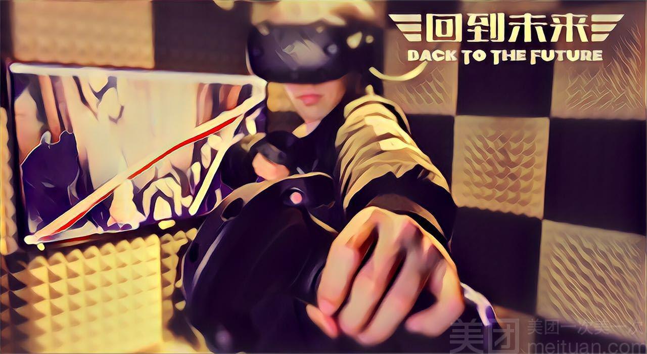 VR回到未来VR虚拟现实娱乐馆(华南店)-美团