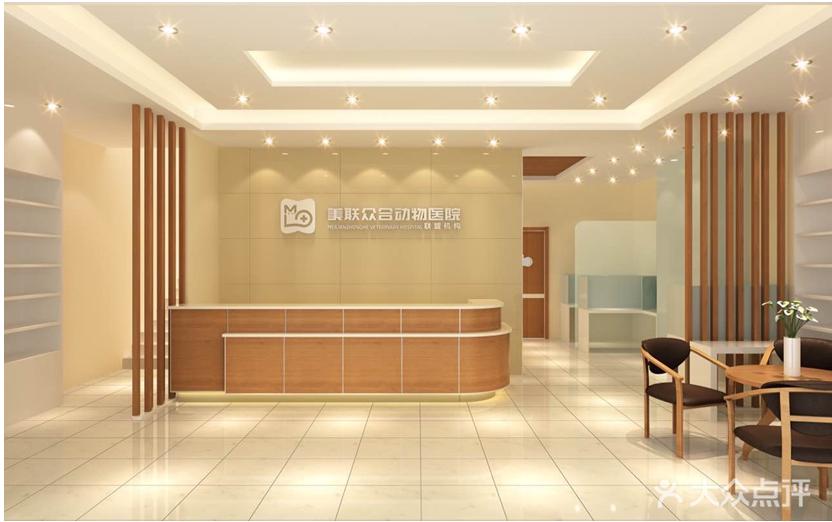 [挂甲寺] 美联众合动物医院