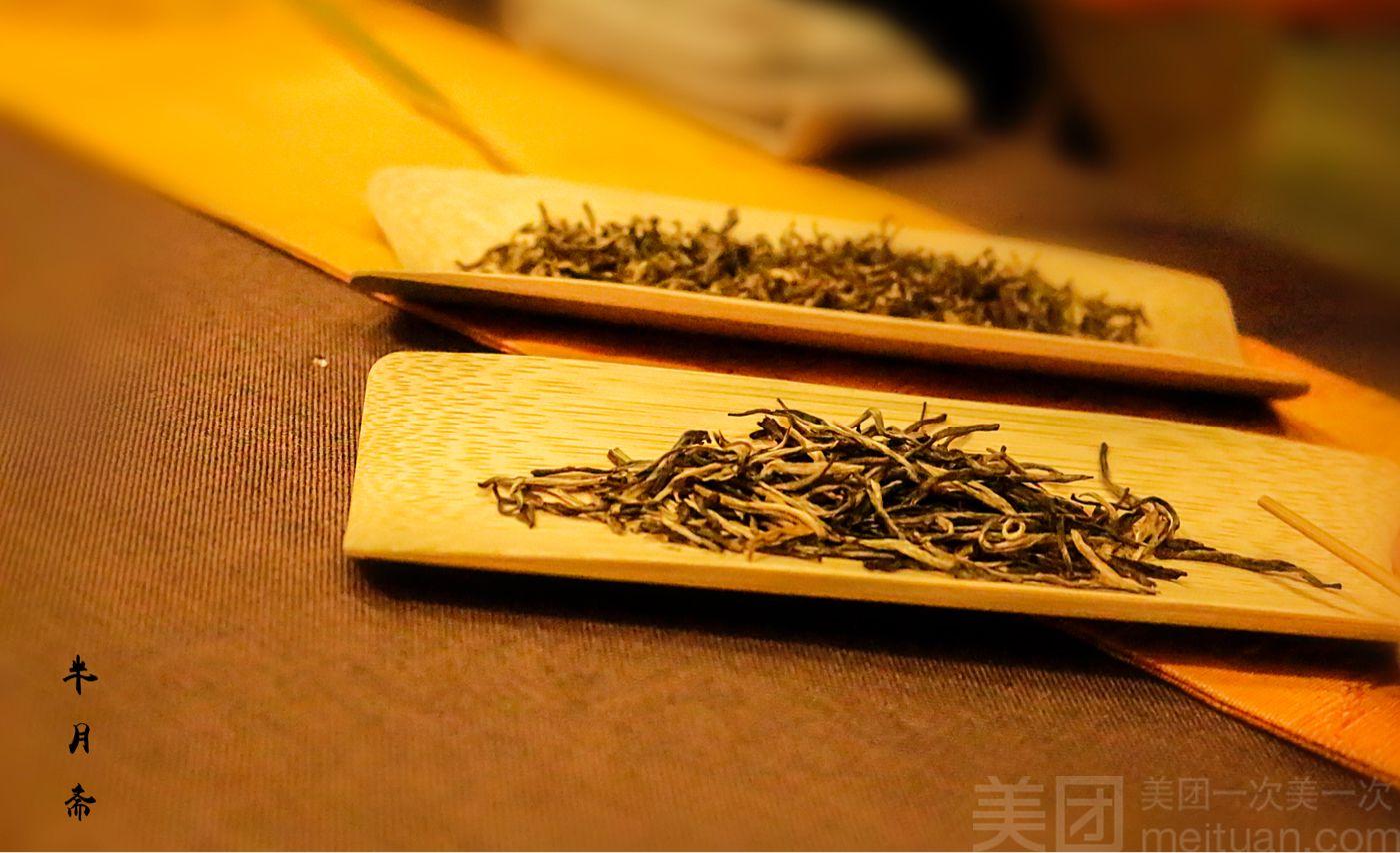 半月斋人文茶空间-美团