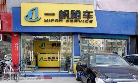 一帆租车(富田太阳城店)-美团