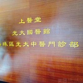 上医堂·光大国医馆(光大中医门诊部)-美团