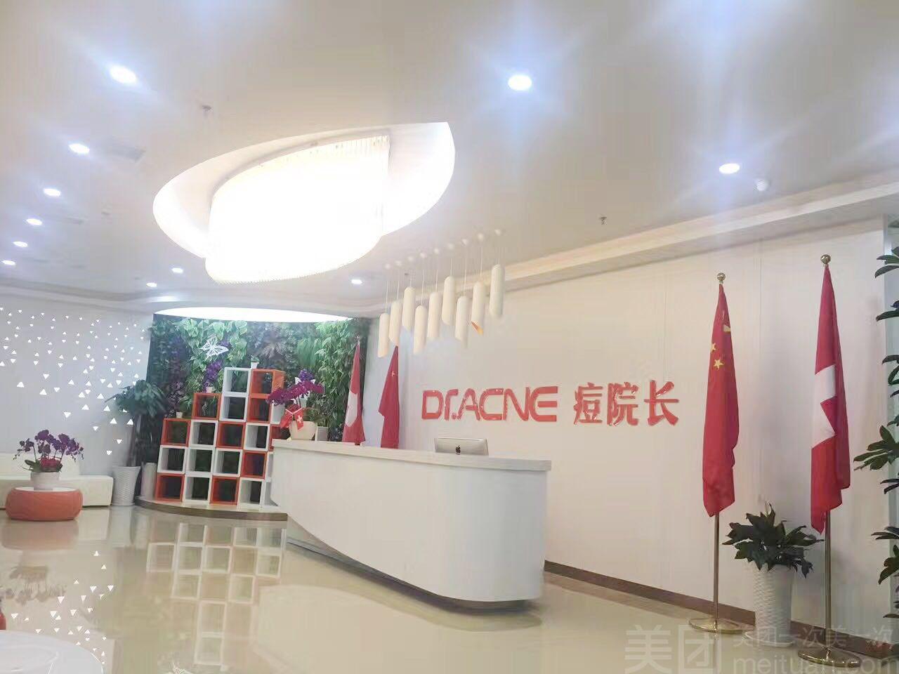Dr.ACNE痘院长国际祛痘连锁(国贸360店)-美团