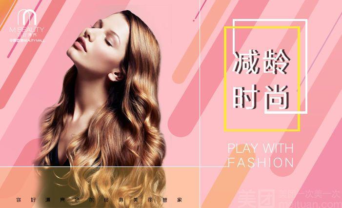 :长沙今日团购:【M BEAUTY 你好漂亮】创意剪发+创意烫发/创意染发