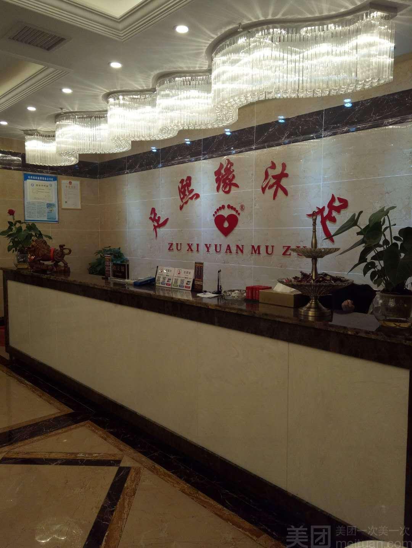 :长沙今日钱柜娱乐官网:【足熙缘】下午场精油spa