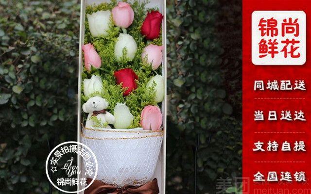 锦尚鲜花(水晶鲜花坊)-美团