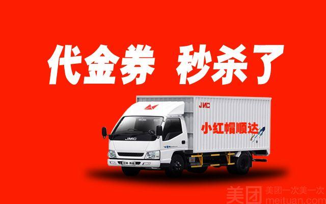 北京小红帽顺达搬家公司-美团