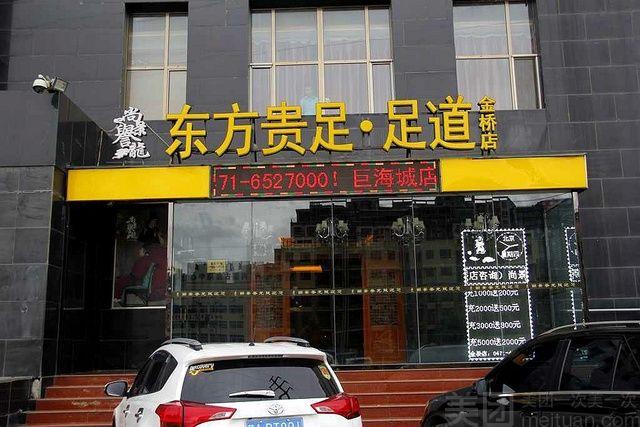 东方贵足(金桥店)-美团