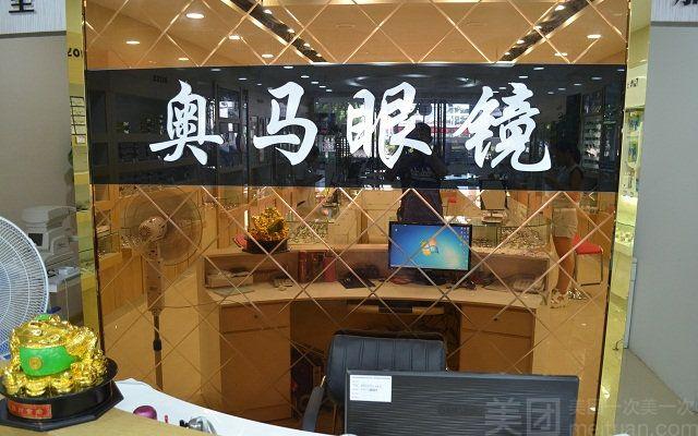 奥玛眼镜店(宏业路店)-美团