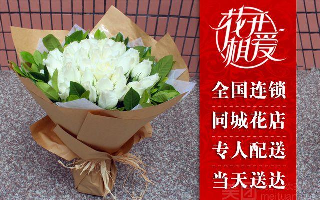:长沙今日团购:【花开相爱鲜花速递】19支白玫瑰 搭配l绿叶 紫色包装