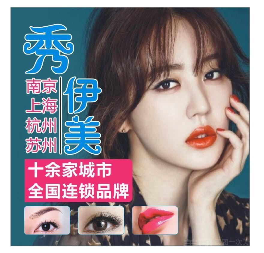秀伊美韩式半永久纹眉纹绣纹眼线(南京店)-美团