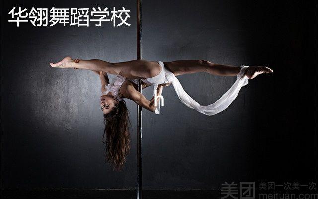 华翎舞蹈培训学校(南京店)-美团
