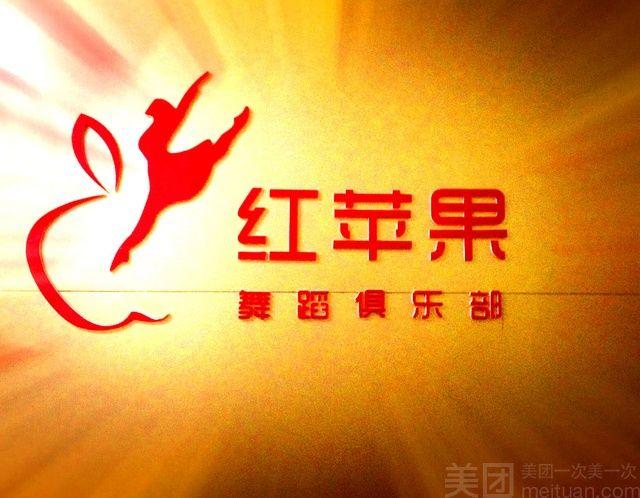 红苹果舞蹈俱乐部(八一市场店)-美团