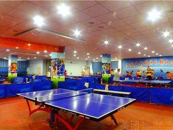 众兴乒乓球俱乐部
