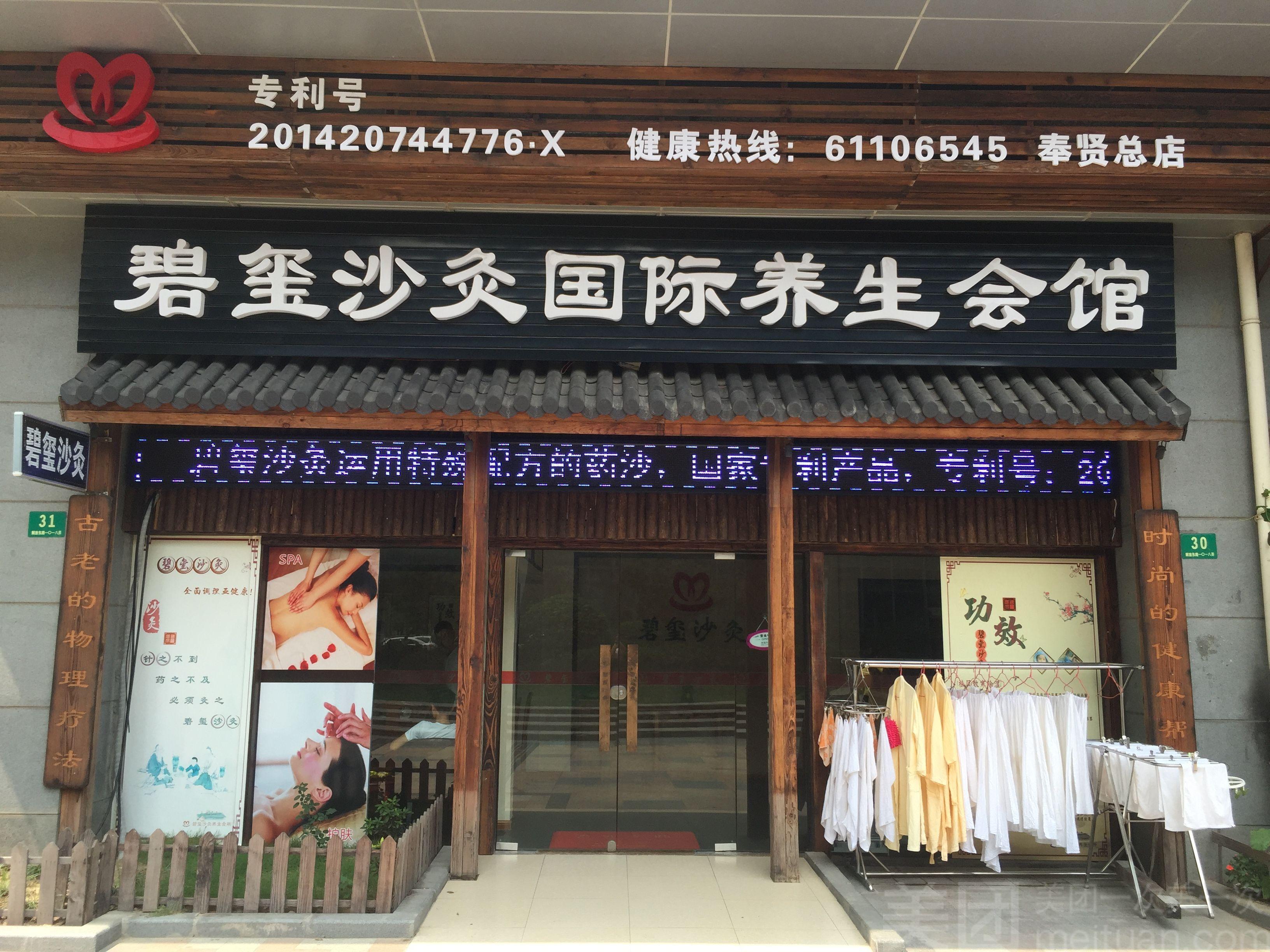 碧玺沙灸国际养生会馆(奉贤总店)-美团